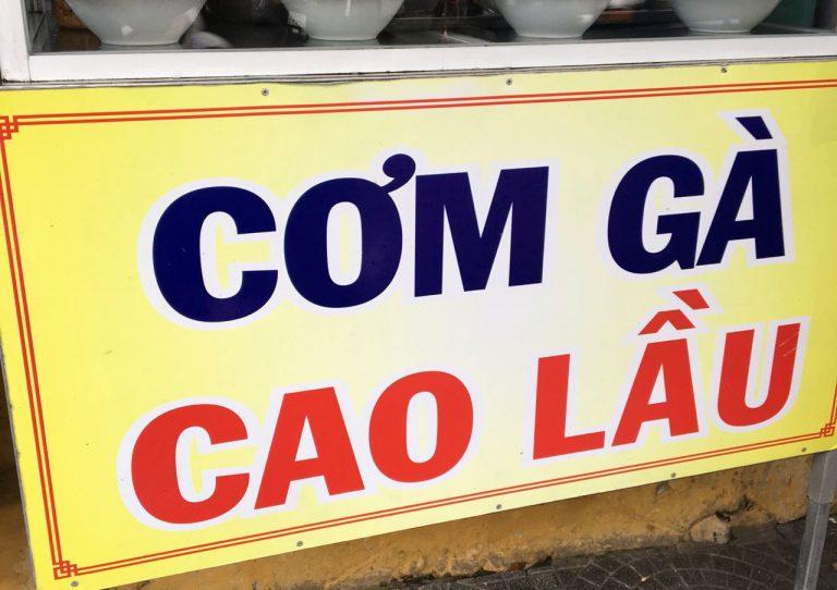 Cao lầu
